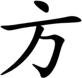 The Chinese character 'fang'. It looks like a lowercase 'h' with a horizontal bar on top, and a dot above that. The back of the 'h' is slanted from lower left to upper right, and the short rightmost vertical is slanted the same way, with its lower part bent under like a foot. The whole thing is rather like a person, with the dot for the head, the horizontal bar for arms, and the lower part for legs and a foot.